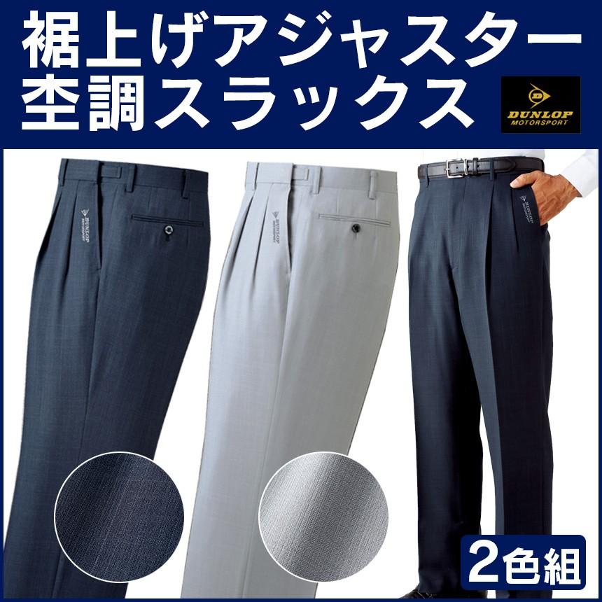 ダンロップ・モータースポーツ 裾上げアジャスター杢調スラックス2色組