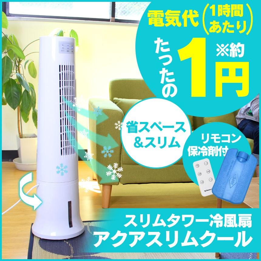 スリムタワー冷風扇 アクアスリムクール 【新聞掲載】