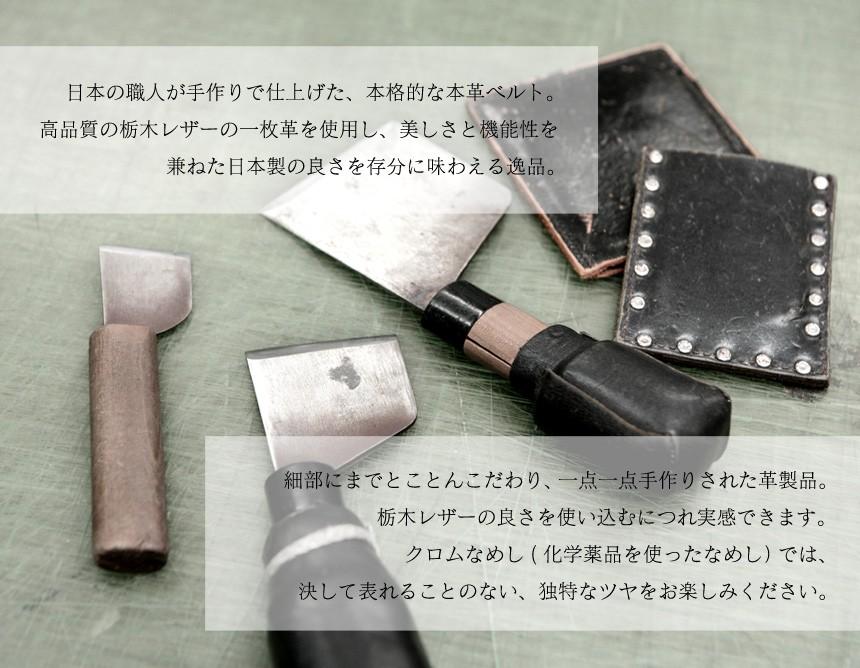 栃木レザー無段階スライドベルト