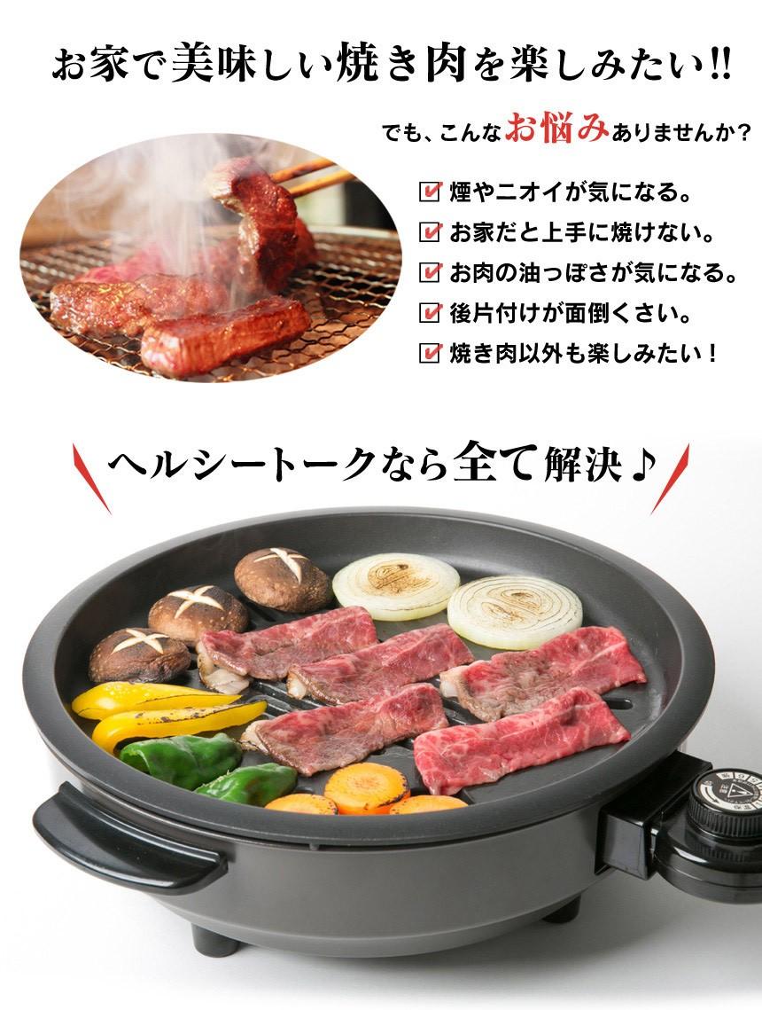 消煙グリラー ヘルシートーク KS-2310【新聞掲載】