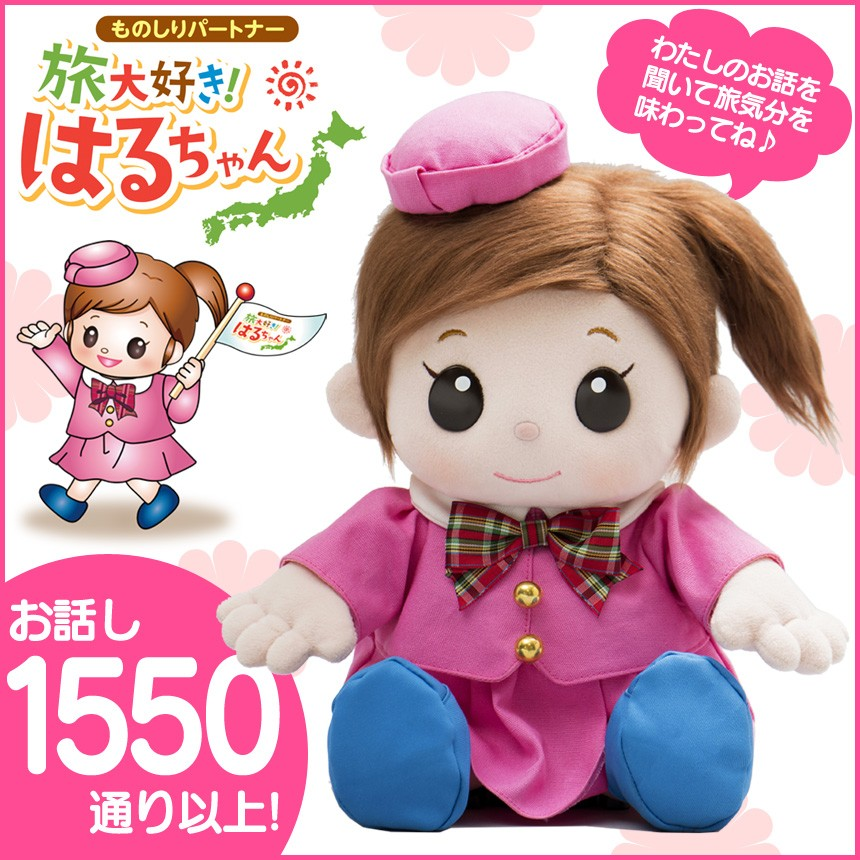 音声認識人形「旅大好き!はるちゃん」