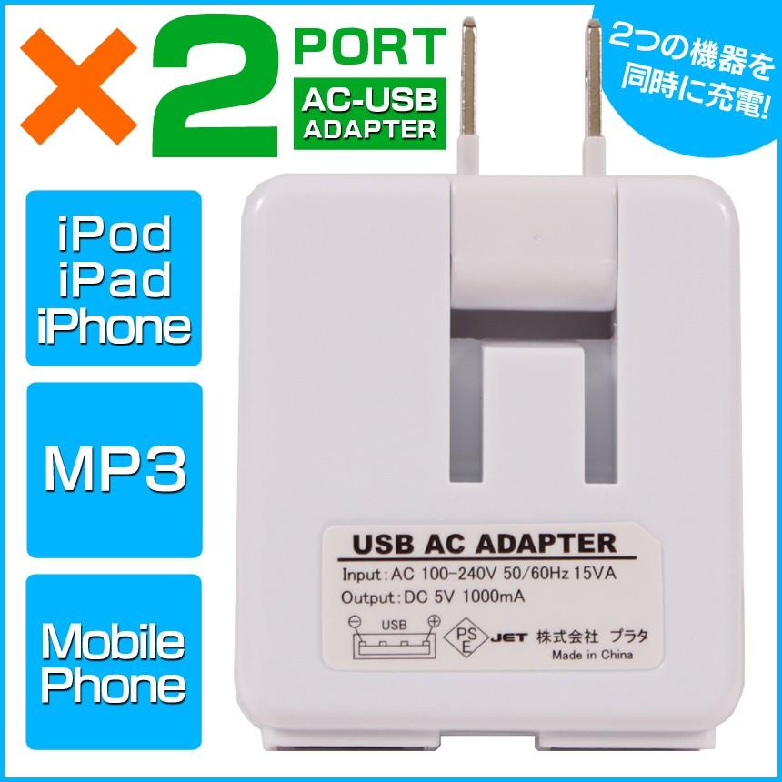 USB用ACアダプター
