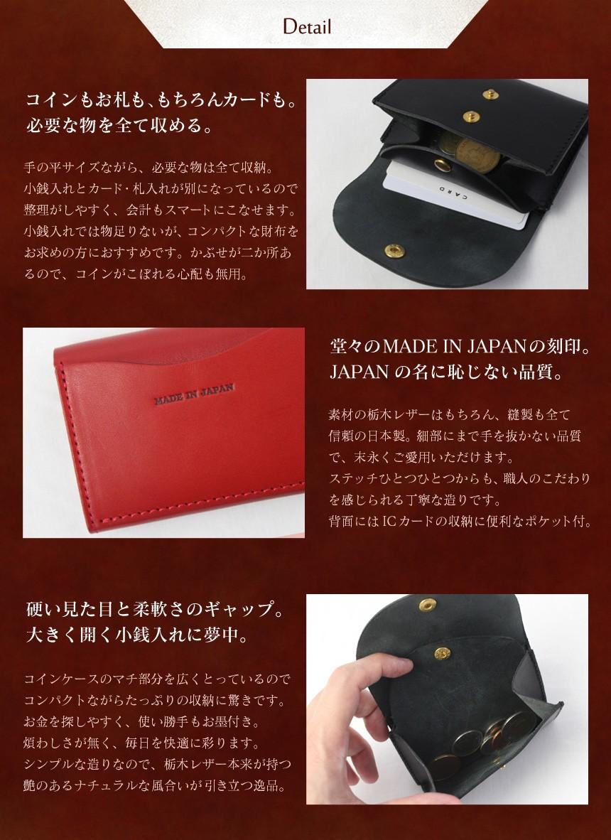 栃木レザー日本製 ミニウォレット