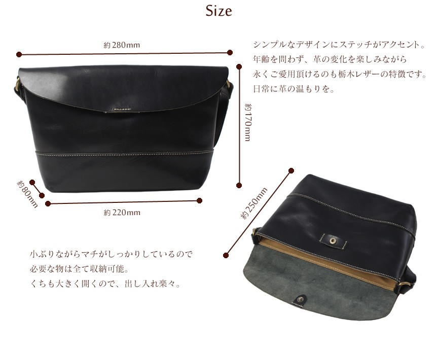 栃木レザー日本製 ショルダーバッグ