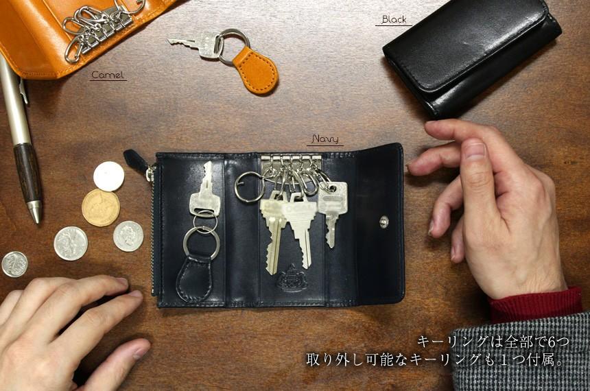 イタリアンレザー小銭入れ付きキーケース(キーリング付き)