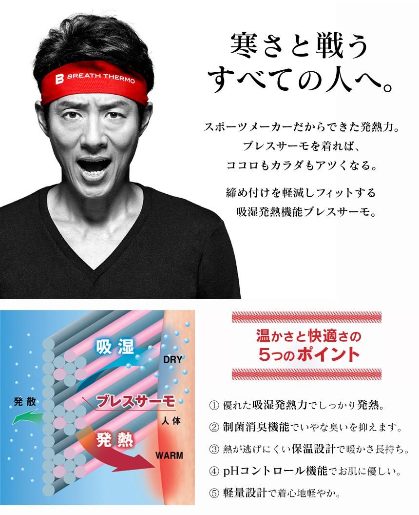 ブレスサーモエブリ メンズロングタイツ【カタログ掲載1710】