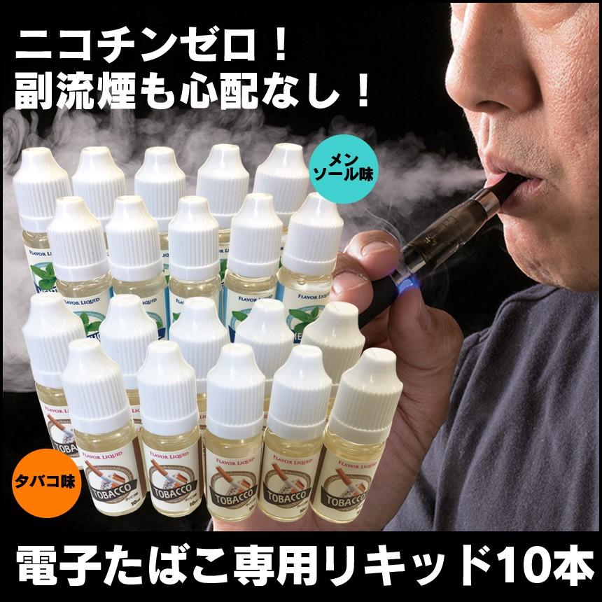 電子たばこ 専用リキッド 10本【新聞掲載】