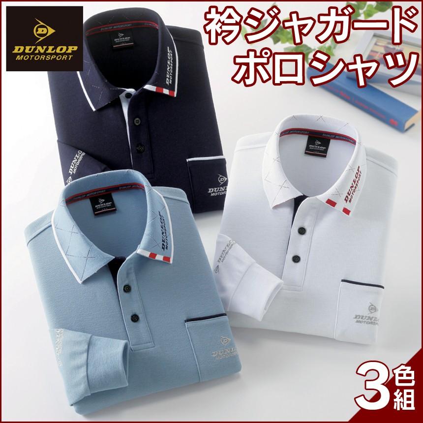 衿ジャガード長袖ポロシャツ 同サイズ3色組