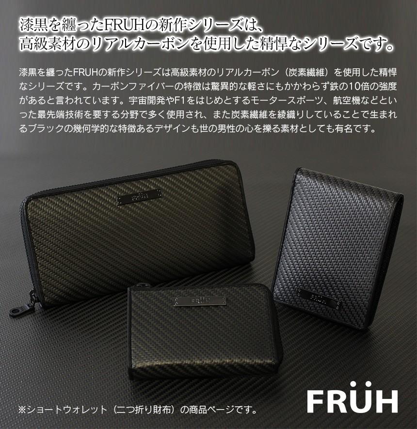 FRUHリアルカーボン二つ折りウォレット GL027