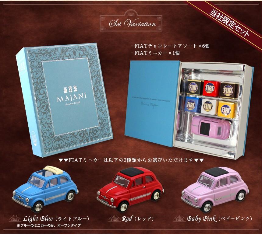 MAJANI FIATチョコレート ミニカーセット BOOKブルー