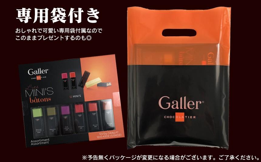 【 Galler(ガレー)ベルギー王室御用達 チョコレート 】 ミニバー ギフトボックス12本セット