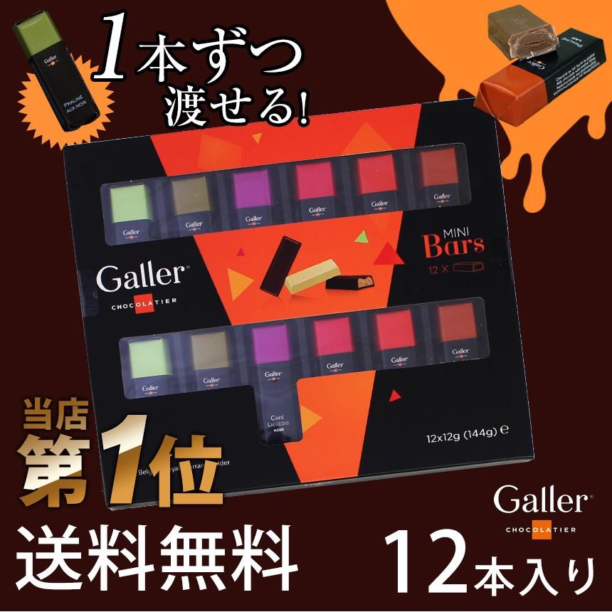 お歳暮 お菓子 ギフト チョコ チョコレート 2019 ガレー galler 手土産