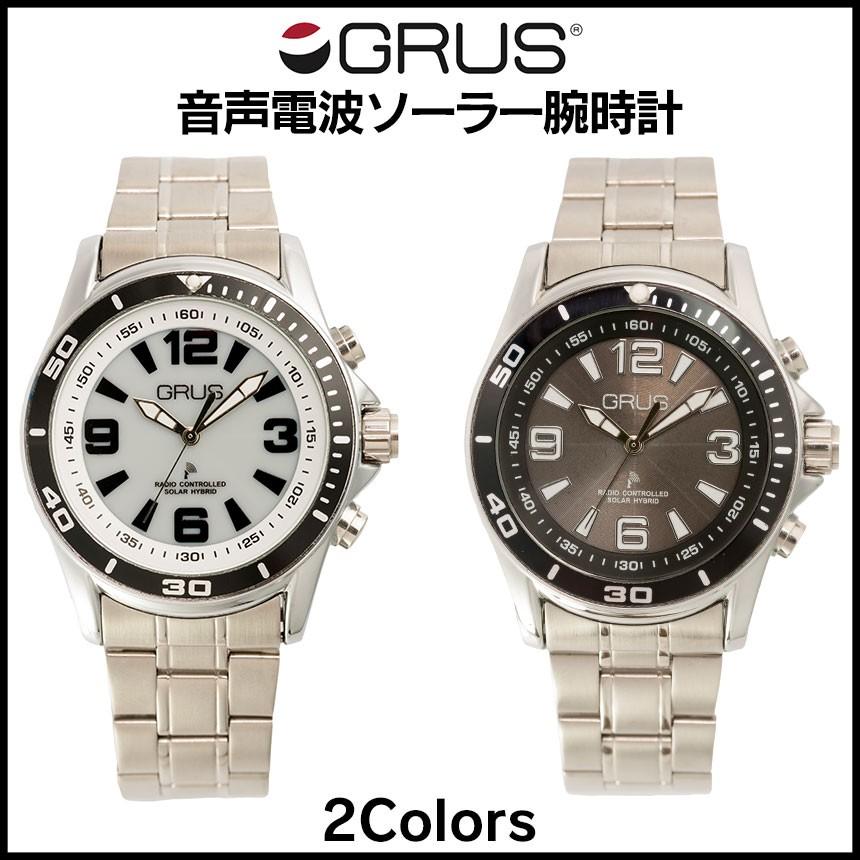 GRUS音声電波ソーラー腕時計