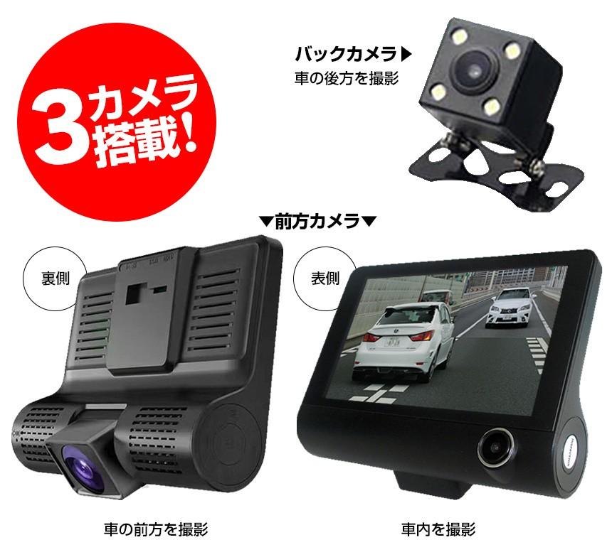 3カメラ搭載全景ハイビジョンドライブレコーダー[CAR3-TF-720]