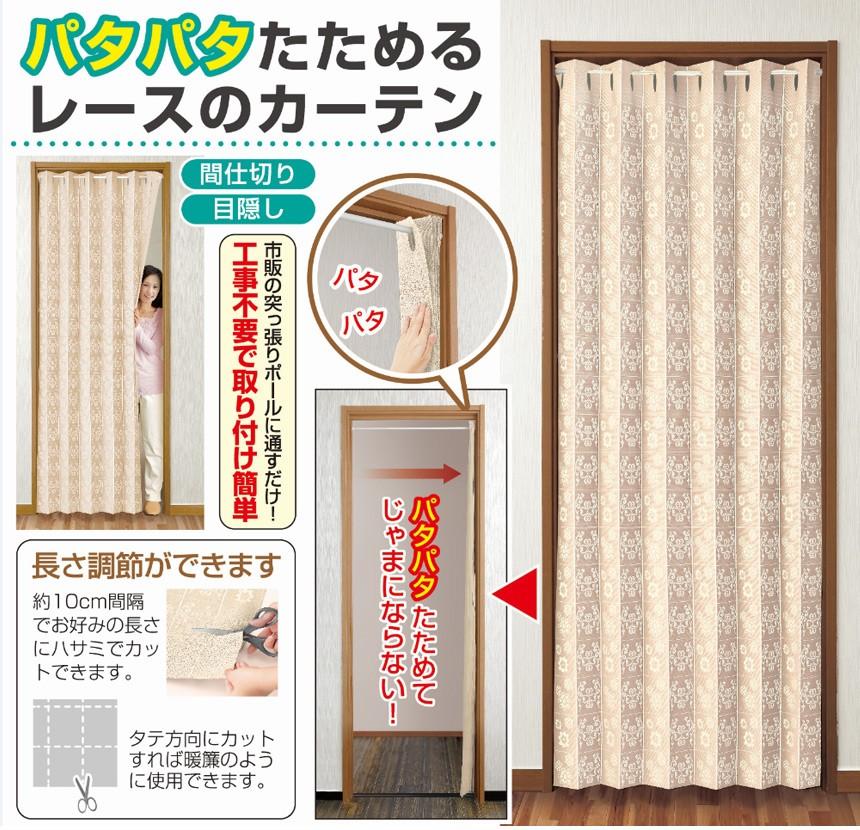 間仕切りサッとパタパタカーテン厚手(100×200cm)