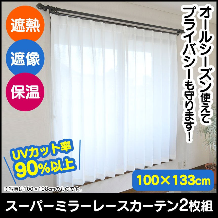 遮熱・遮像・保温スーパーミラーレースカーテン2枚組(100cm×133cm)