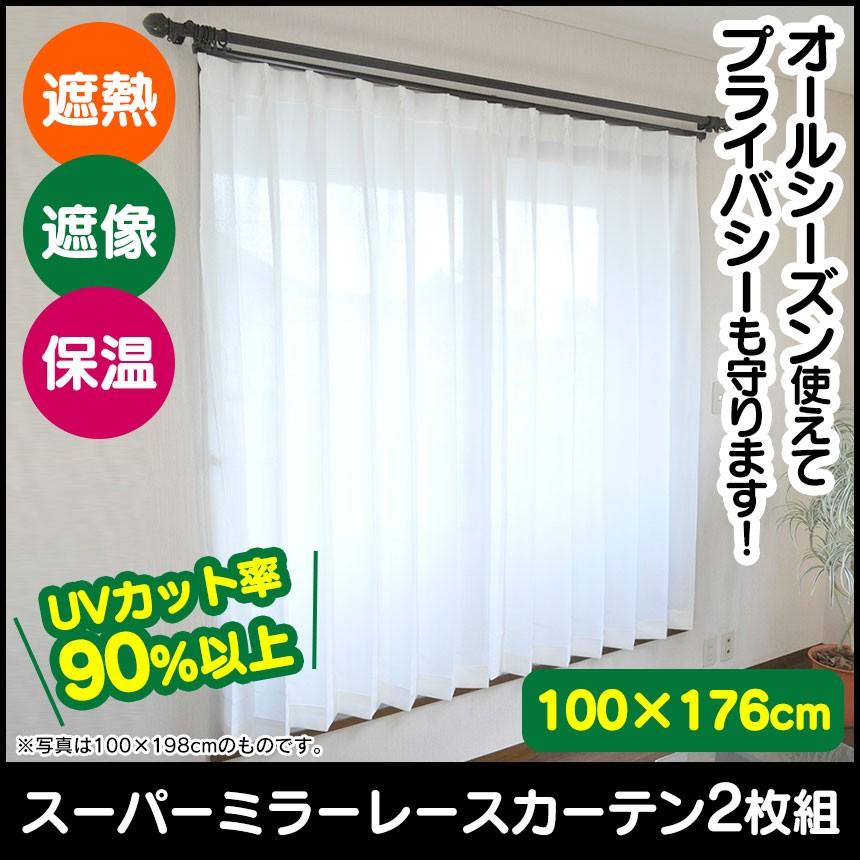 遮熱・遮像・保温スーパーミラーレースカーテン2枚組(100cm×176cm)