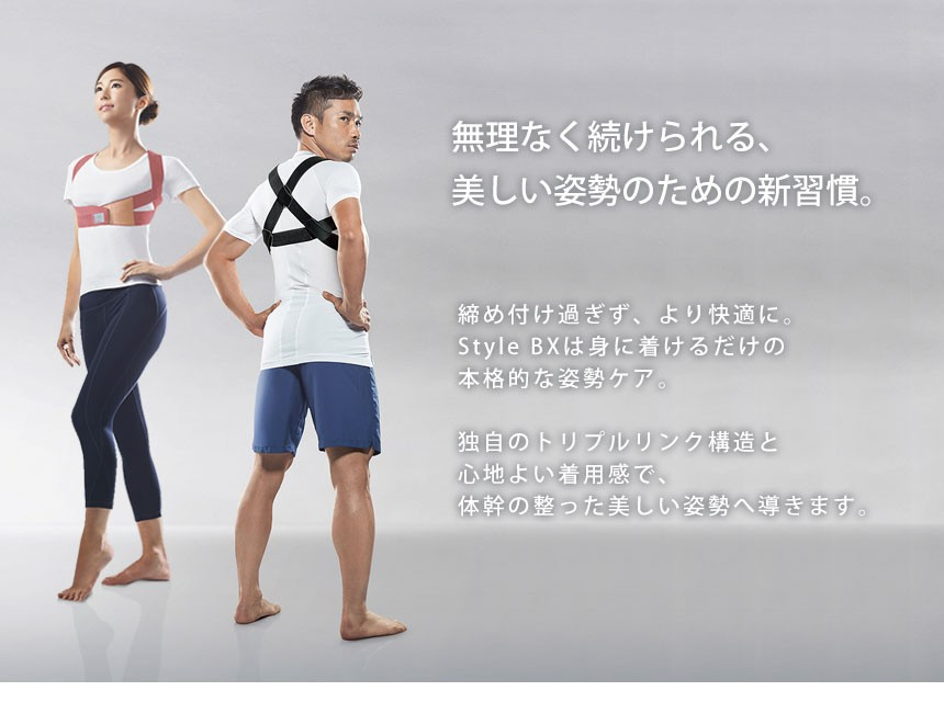 スタイル ビーエックス Style BX