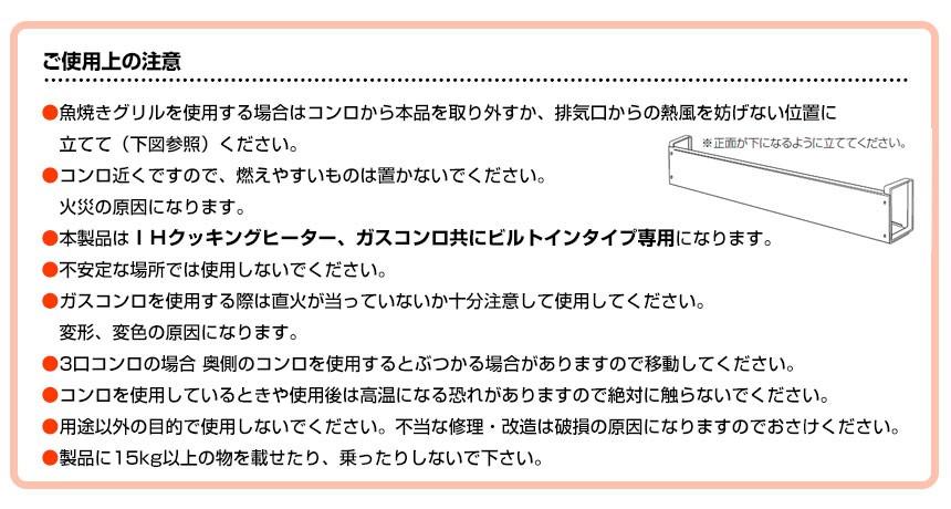 コンロ奥カバー&ラックAllステンレス A-76865