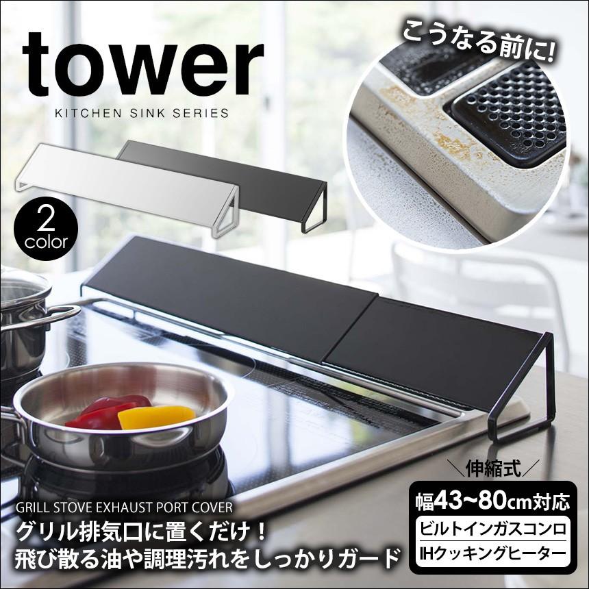 排気口カバー タワー