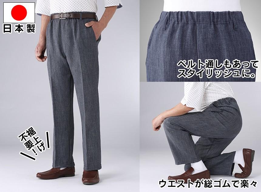 【日本製】スコッチガード加工楽々パンツ3色組