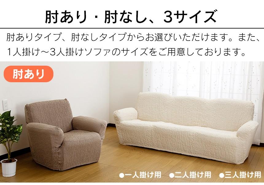 タテヨコ伸縮するフィット式ソファーカバー 肘なしタイプ・一人掛け用