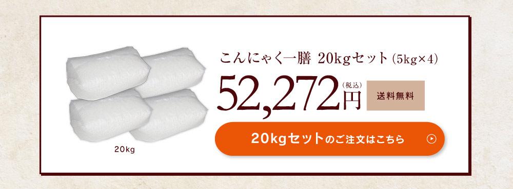 こんにゃく一膳5kgセット