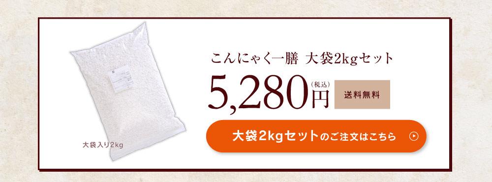 こんにゃく一膳2kgセット