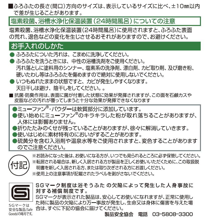 Ag+コンパクトにたためる風呂ふたM-11【70×110cm用】【新聞掲載】