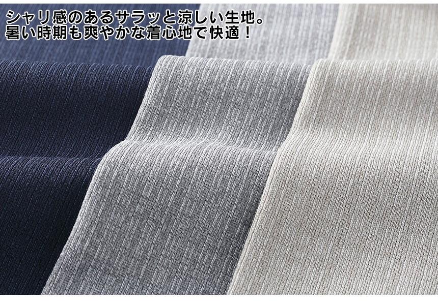 紳士杢調 格子柄サラサラパンツ 同サイズ3色組
