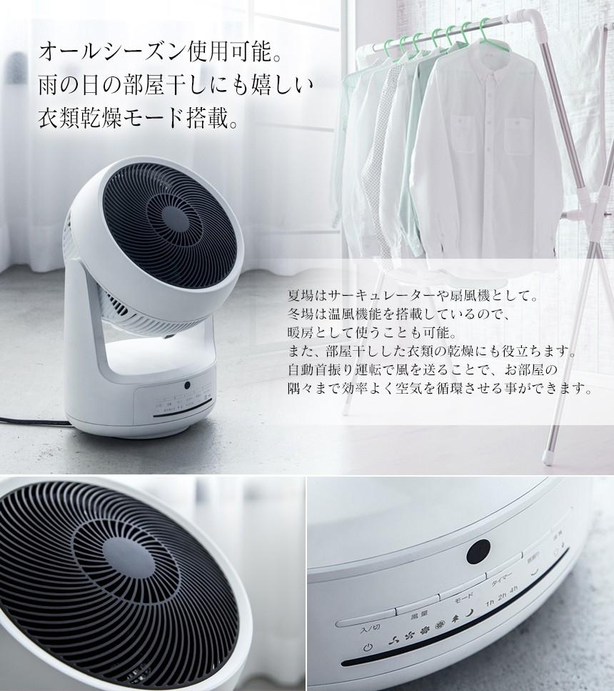 衣類乾燥機能付サーキュレーター「ヒート&クール」