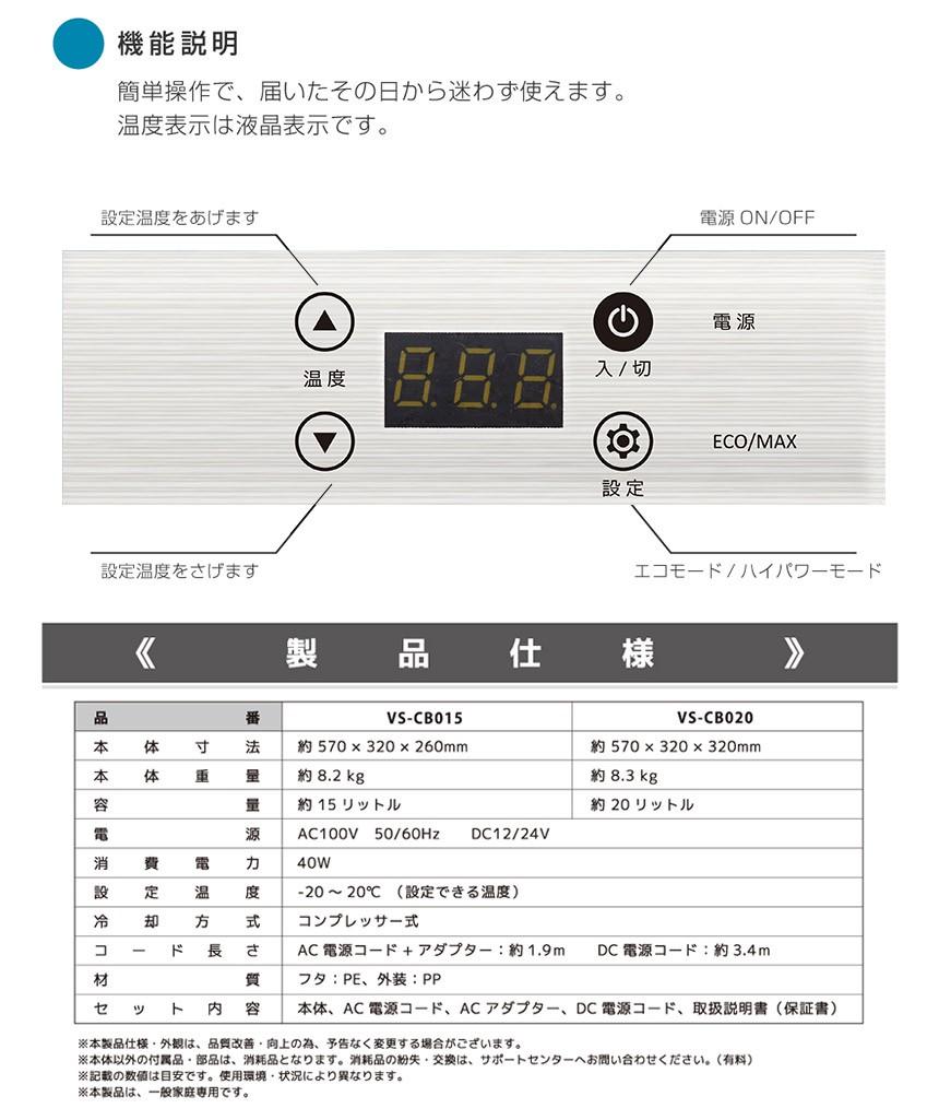 車載対応保冷庫15L[VS-CB015]