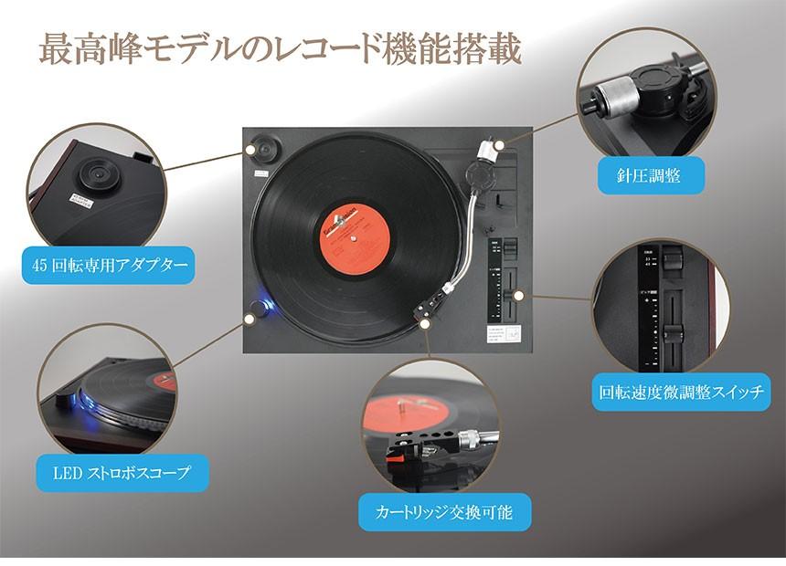 多機能高級レコードプレーヤー[DCT-1000SDX]