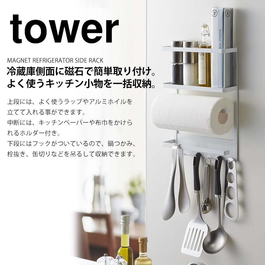 マグネット冷蔵庫サイドラック タワー