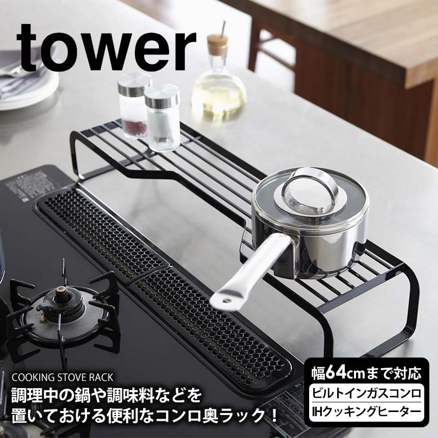 コンロ奥ラック タワー S