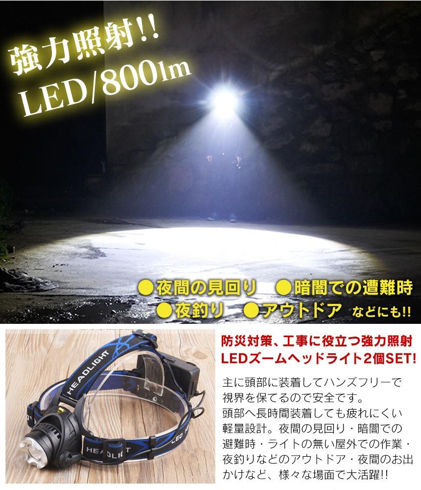 強力照射LEDズームヘッドライト[]2個組