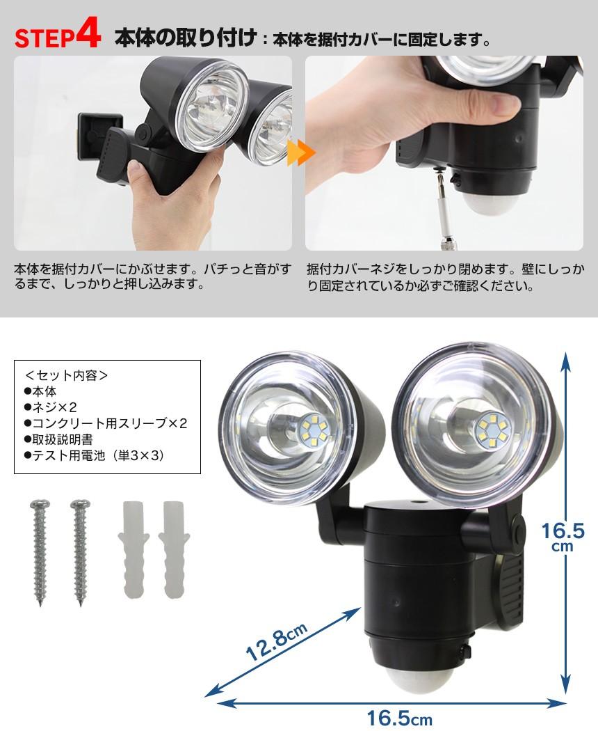 乾電池式 防犯人感センサーライト