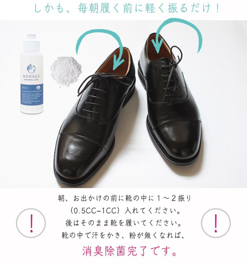 靴用消臭パウダー メナージュナチュラルライフ−爽−【3本セット】