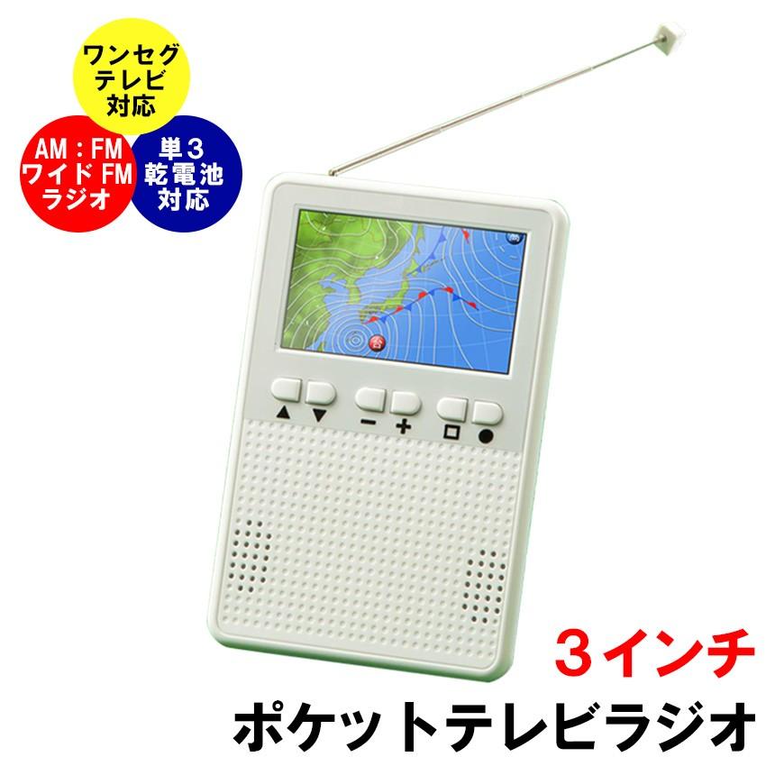 3インチポケットテレビラジオ[]