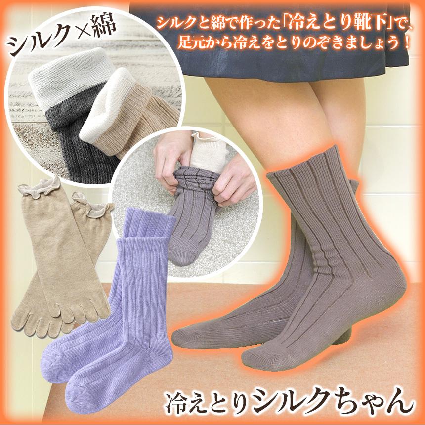 冷えとり靴下≪2足組≫