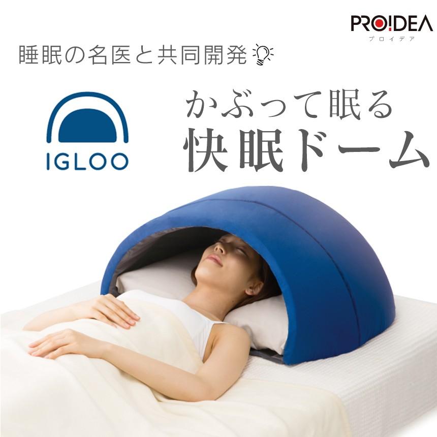 かぶって寝るまくらIGLOO(A)