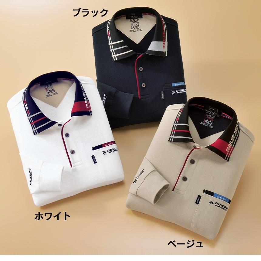ダンロップ・モータースポーツ 大人の定番ポロシャツ 同サイズ3色組