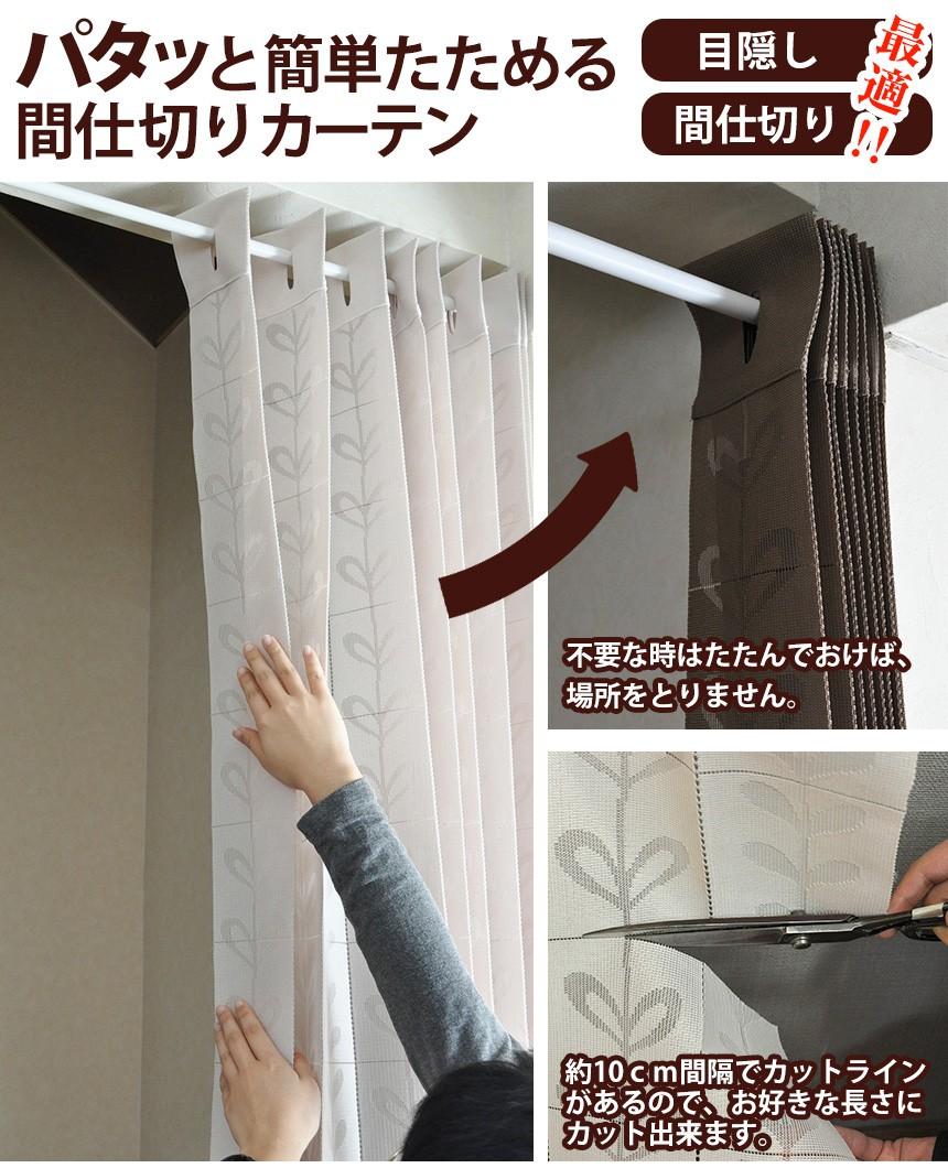パタッと簡単たためる間仕切りカーテン【150×200cm】