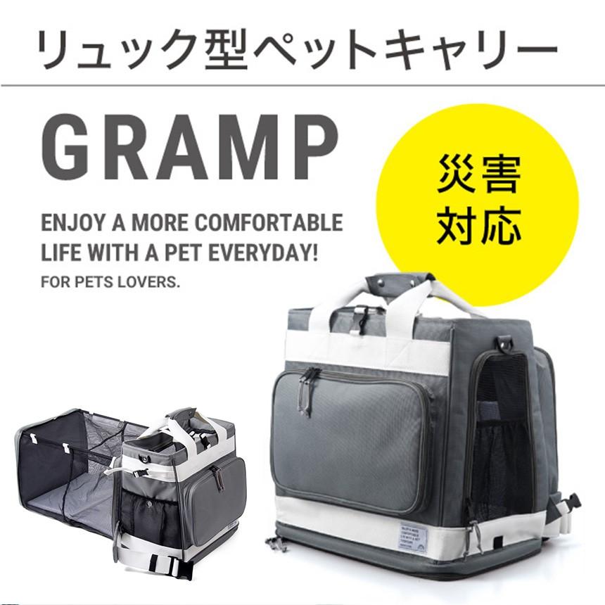 リオニマル リュック型 ペットキャリー GRAMP