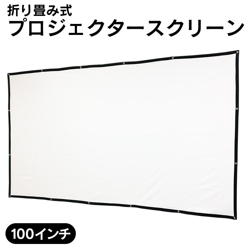 折り畳み式プロジェクタースクリーン100インチ[]