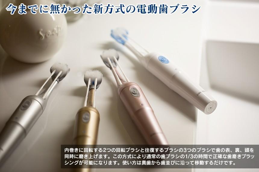 電動歯ブラシCOOLSSHA
