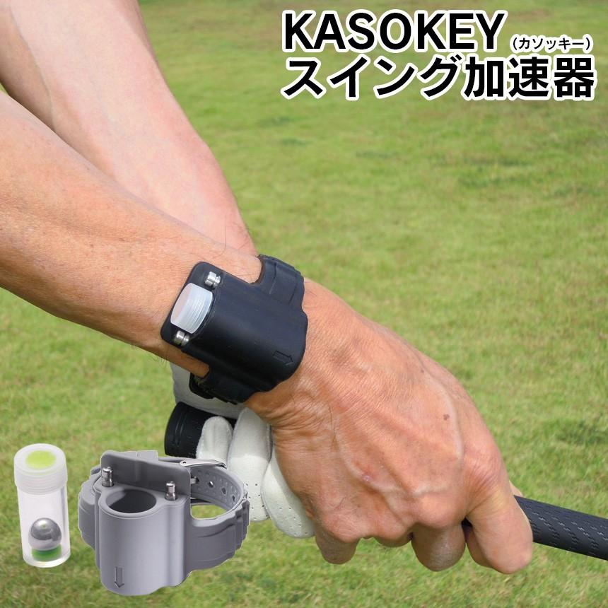 KASOKEY(カソッキー)  スイング加速器