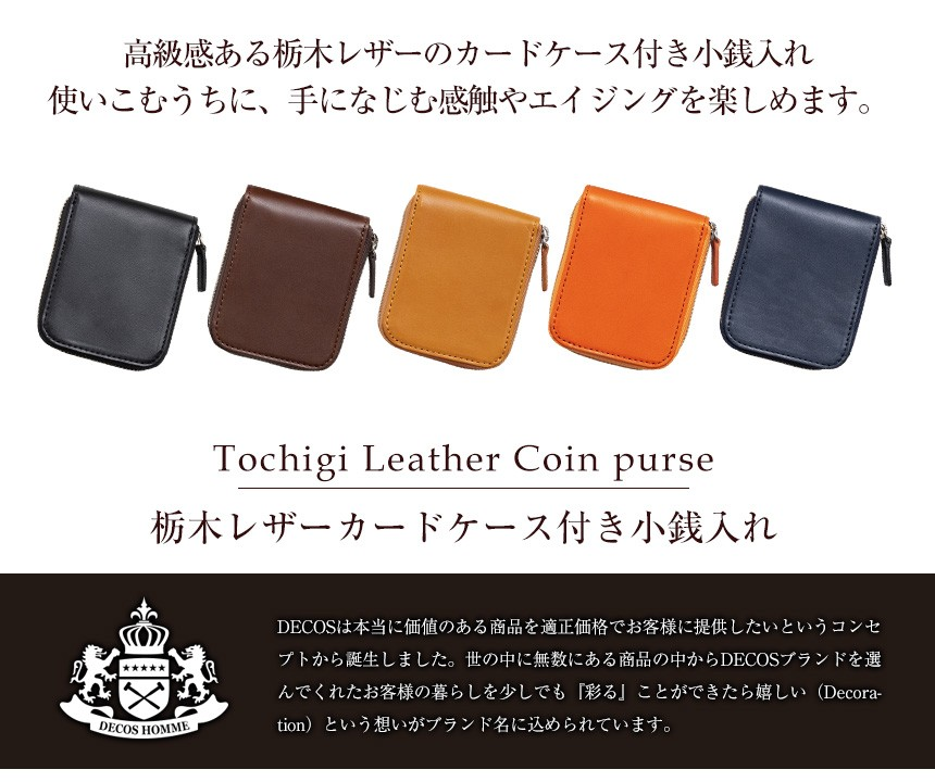 栃木レザーカードケース付き小銭入れ