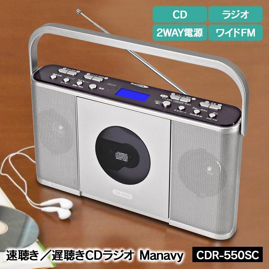 速聴き/遅聴きCDラジオ【Manavy】[]
