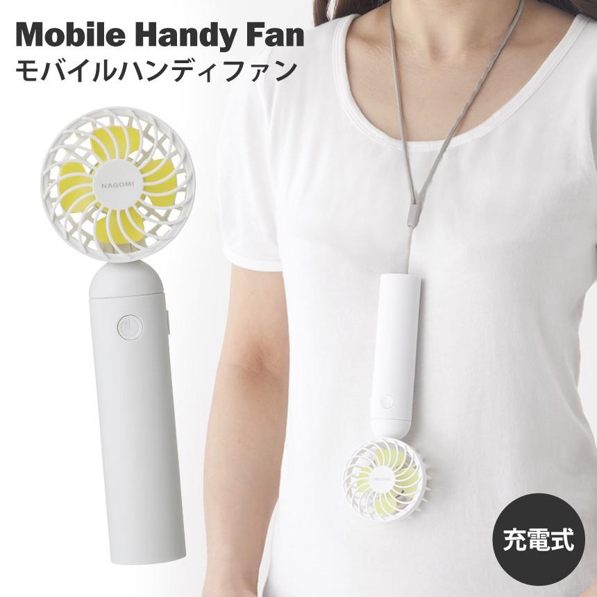 充電式 モバイルハンディファン [HD-T1914]
